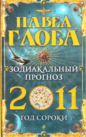 Zodiakalnyj prognoz na 2011 g.