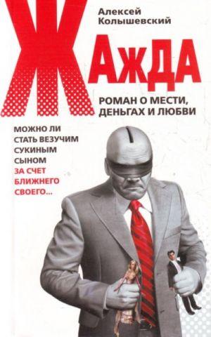 Zhazhda: roman o mesti, dengakh i ljubvi