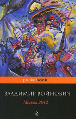 Moskva 2042.