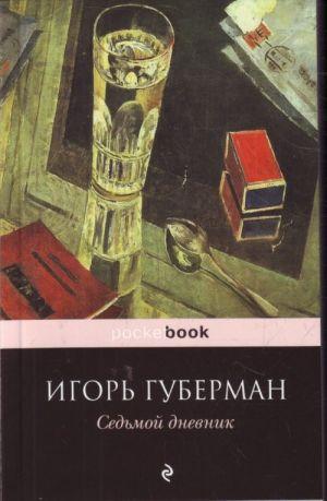 Sedmoj dnevnik