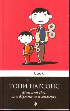 Man and Boy, ili Muzhchina i malchik