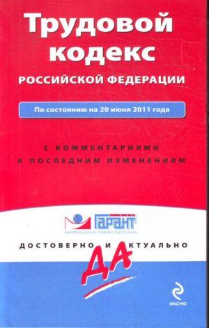 Trudovoj kodeks RF: po sostojaniju na 20 ijunja 2011 g.