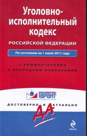 Ugolovno-ispolnitelnyj kodeks RF: po sostojaniju na 01.07.2011 g.