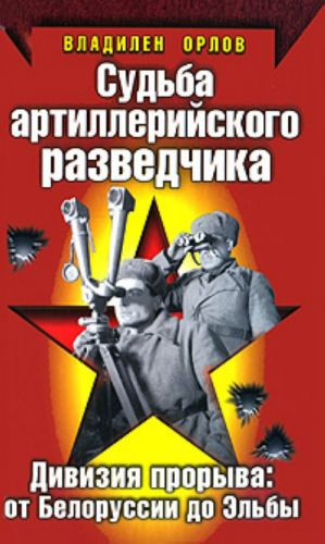 Sudba artillerijskogo razvedchika. Divizija proryva. Ot Belorussii do Elby