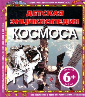 6+ Detskaja entsiklopedija kosmosa.