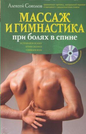 Massazh i gimnastika pri boljakh v spine