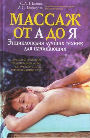 Massazh ot A do Ja: entsiklopedija luchshikh tekhnik.