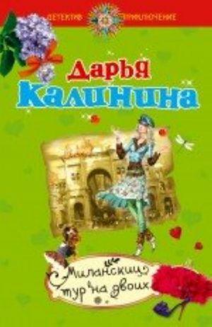 Milanskij tur na dvoikh: roman
