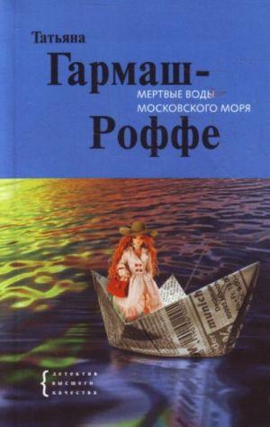 Mertvye vody Moskovskogo morja: roman