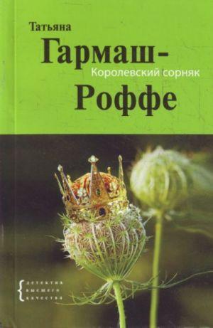 Korolevskij sornjak: roman