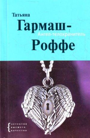 Ангел-телохранитель: роман