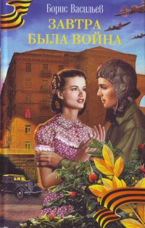 Zavtra byla vojna: roman