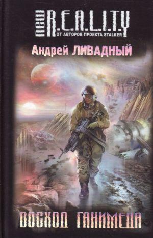 Voskhod Ganimeda.