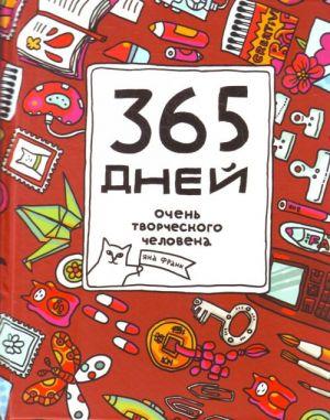 365 dnej ochen tvorcheskogo cheloveka: ezhednevnik.