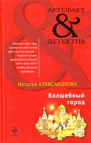 Volshebnyj gorod: roman