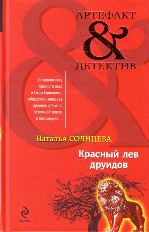 Krasnyj lev druidov: roman