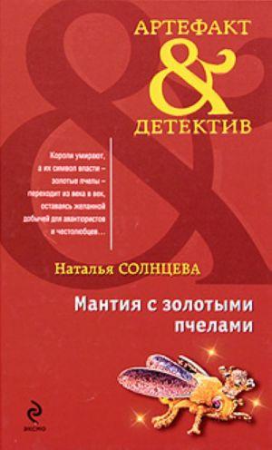 Mantija s zolotymi pchelami: roman