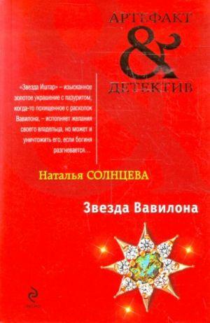 Zvezda Vavilona: roman