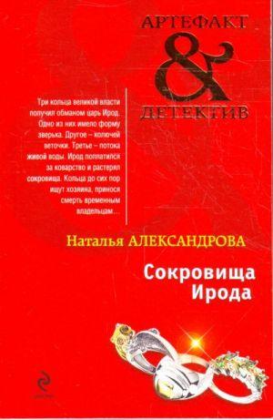 Sokrovischa Iroda: roman