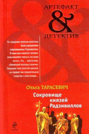 Sokrovische knjazej Radzivillov: roman.