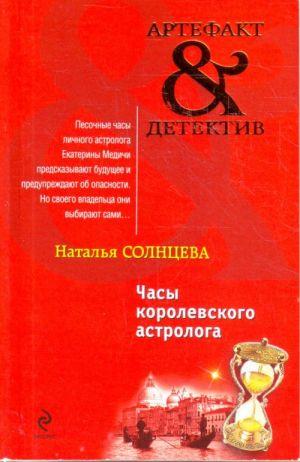 Chasy korolevskogo astrologa: roman