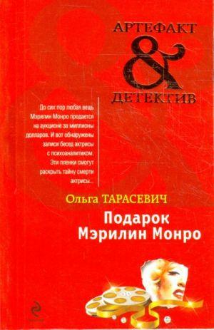 Podarok Merilin Monro: roman