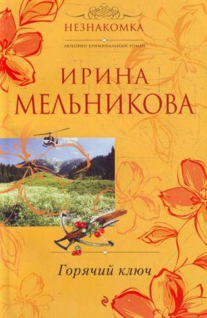 Gorjachij kljuch: roman