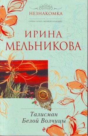 Talisman Beloj Volchitsy: roman