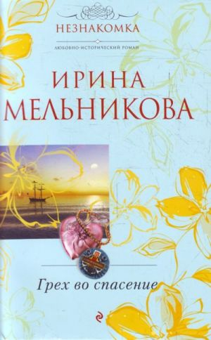 Grekh vo spasenie: roman.