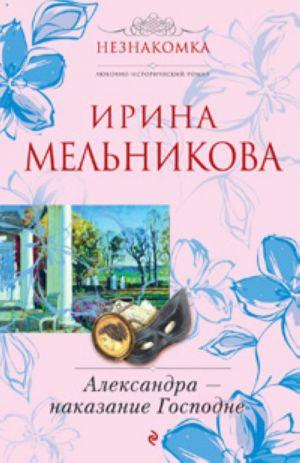Aleksandra - nakazanie Gospodne: roman
