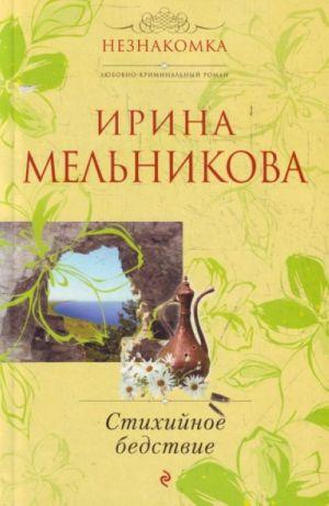 Stikhijnoe bedstvie: roman