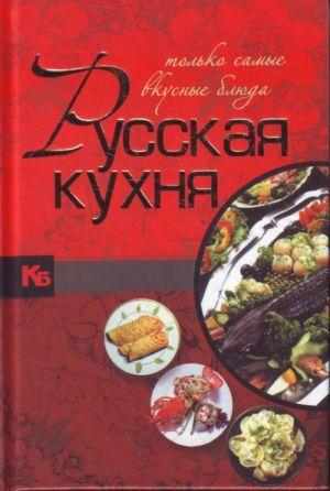 Русская кухня. Только самые вкусные блюда.