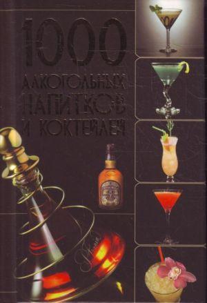 1000 alkogolnykh napitkov i koktejlej.