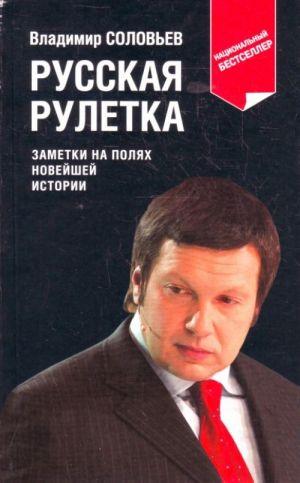 Русская рулетка: заметки на полях новейшей истории