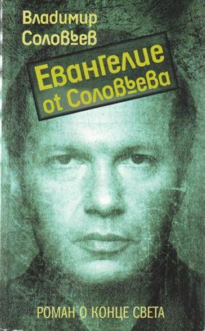 Evangelie ot Soloveva: roman