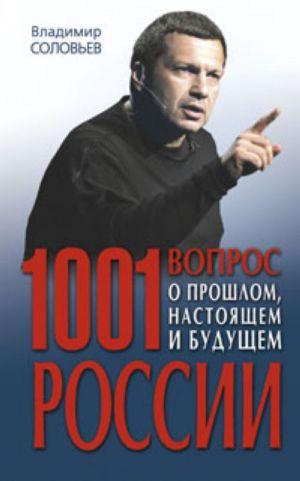 1001 vopros o proshlom, nastojaschem i buduschem Rossii.