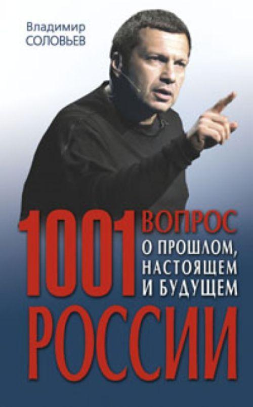 1001 вопрос о прошлом, настоящем и будущем России.