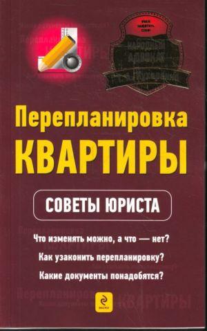 Pereplanirovka kvartiry: sovety jurista.