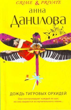 Dozhd tigrovykh orkhidej: povest