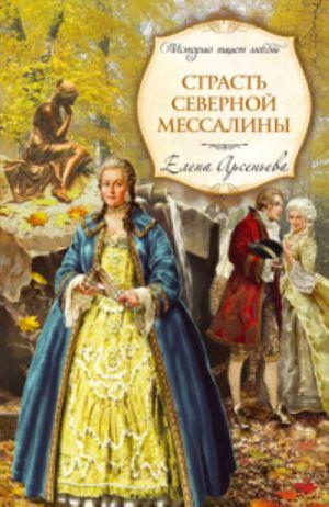 Strast Severnoj Messaliny: roman