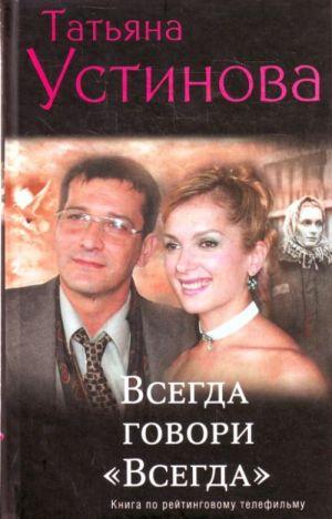 """Vsegda govori """"vsegda"""": roman"""