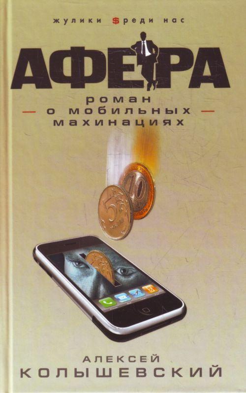 Afera: roman o mobilnykh makhinatsijakh.