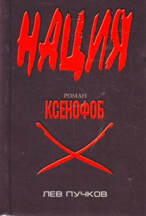 Ksenofob: roman