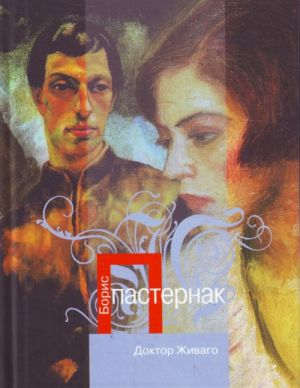 Doktor Zhivago: roman