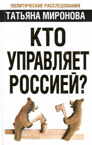 Kto upravljaet Rossiej?