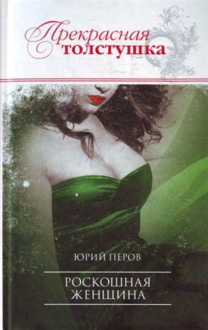 Roskoshnaja zhenschina: roman
