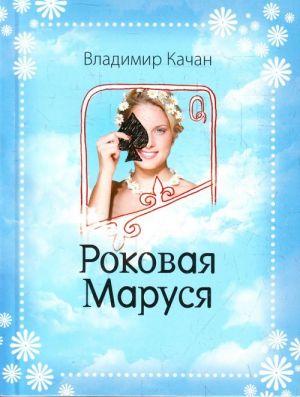 Rokovaja Marusja:  roman