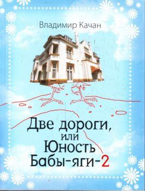 Dve dorogi, ili Junost Baby-jagi-2: roman