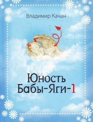 Junost Baby-jagi-1: roman
