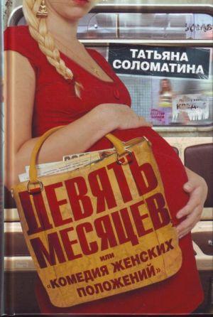 """Devjat mesjatsev, ili """"Komedija zhenskikh polpolozhenij""""."""